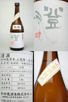 和田龍登水 山惠錦 bySAKE芯