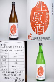 和田龍純米搾りたて bySAKE芯