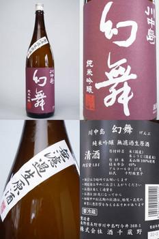 川中島幻舞純米吟醸 bySAKE芯