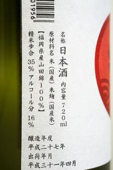 若波令和記念酒 bySAKE芯