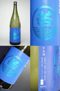 若波純米生酒 bySAKE芯