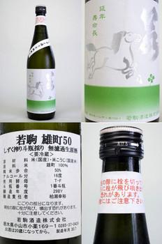 若駒雄町50しずく搾り斗瓶採り1番斗瓶 bySAKE芯