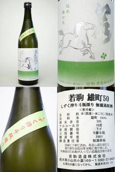 若駒雄町50しずく搾り斗瓶採り5番斗瓶 bySAKE芯