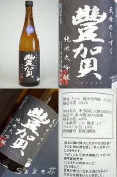 豊賀純米大吟醸瓶燗火入れ bySAKE芯