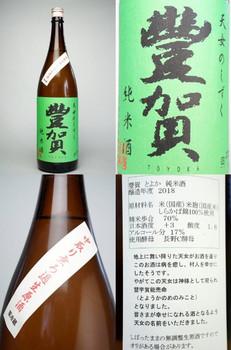豊賀純米緑ラベルしらかば錦 bySAKE芯