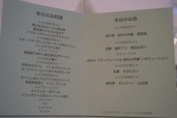 155回メニュー bySAKE芯