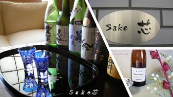 Sake芯イメージ bySake芯