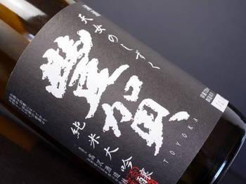 豊賀 純米大吟醸 直汲み 無濾過生原酒 bySAKE芯