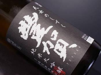 豊賀 純米大吟醸 中取り無濾過生原酒