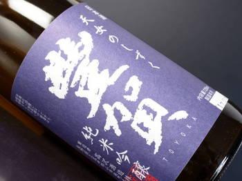 豊賀純米吟醸中取り bySAKE芯