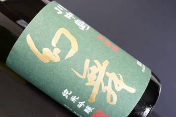 川中島幻舞純米吟醸金紋錦 bySAKE芯