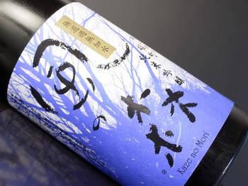 風の森純米吟醸雄町秋仕込新酒 bySAKE芯