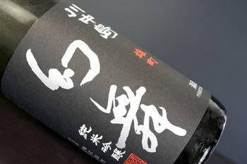 川中島幻舞純米吟醸雄町 bySAKE芯