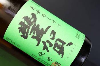 豊賀純米緑ラベル中取り bySAKE芯