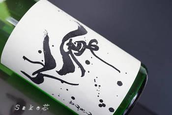 モダン仙禽雄町 bySake芯