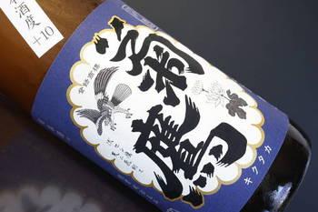 菊鷹山廃純米雌伏辛口仕込み bySAKE芯